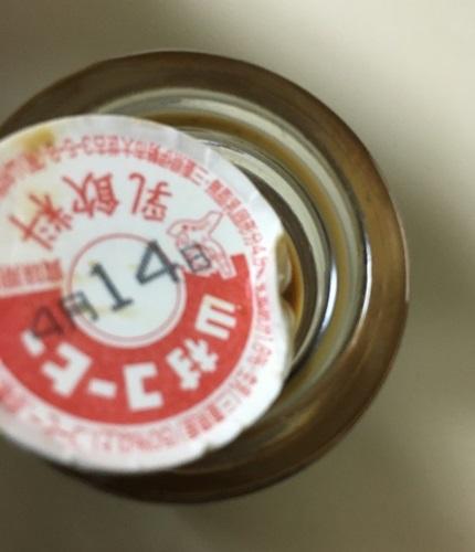山村牛乳瓶