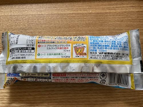 ブラックモンブラン 竹下製菓