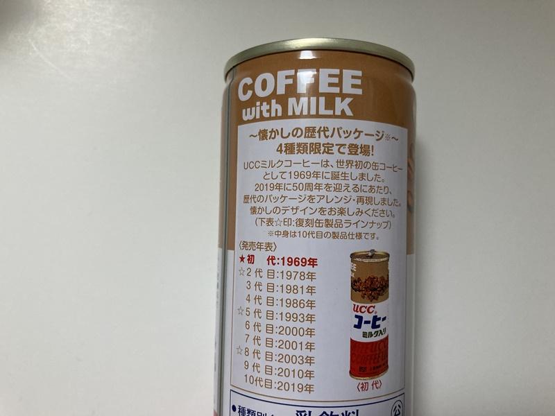 UCC ミルクコーヒー 年表