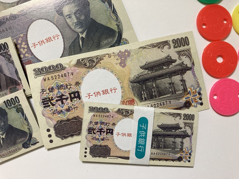 2000円札がある