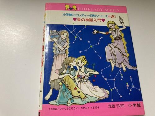 星の神話入門 ●小学館ミニレディー百科シリーズ 裏