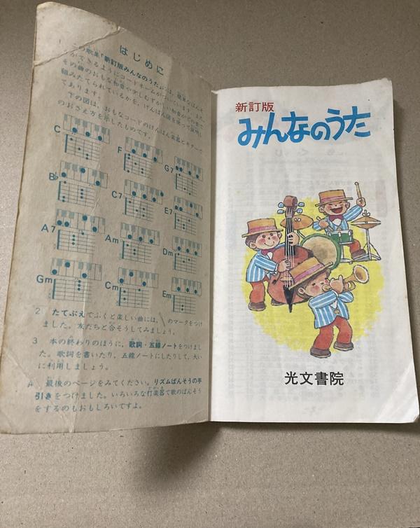 昭和レトロ 歌本 小学校