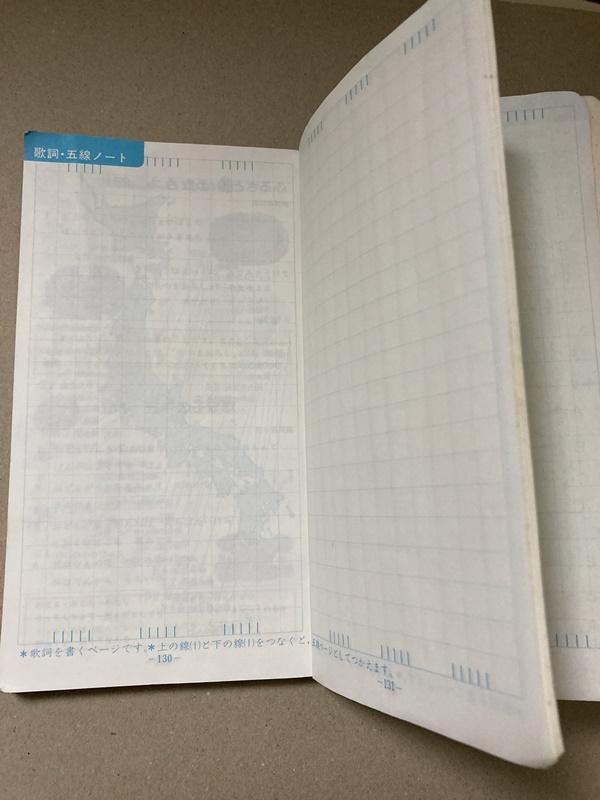 昭和 歌本 歌詞・五線ノート
