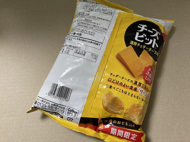 チーズビット 昭和 スナック