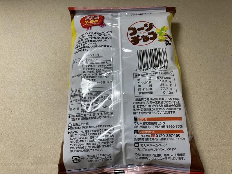 昭和のお菓子 コーンチョコ