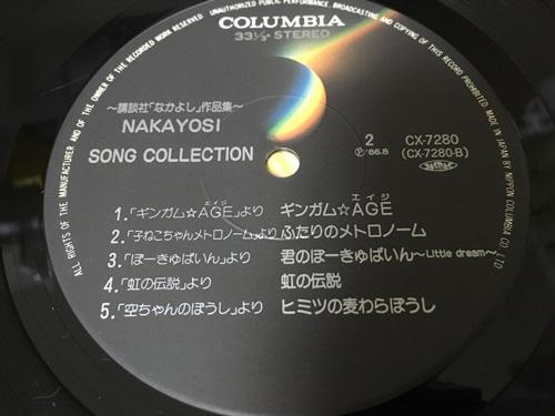 LPレコード 裏